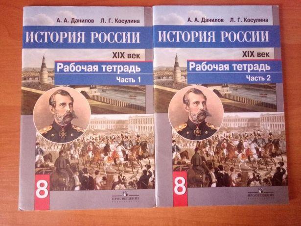 Рабочие тетради по истории России 8 класс (в 2х частях)