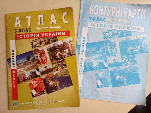 Атлас і контурна карта Історія України за 5 клас