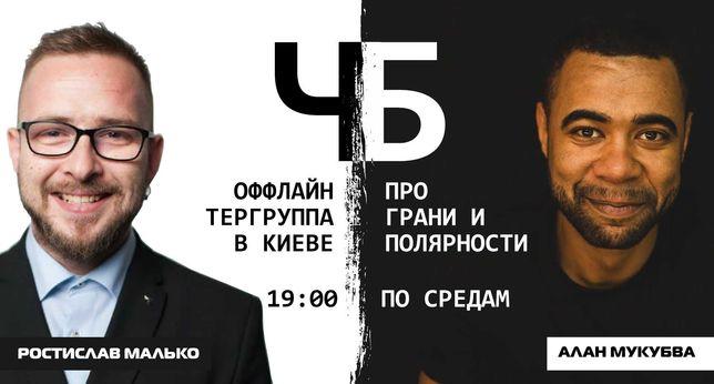 ЧБ - терапевтическая группа в Киеве