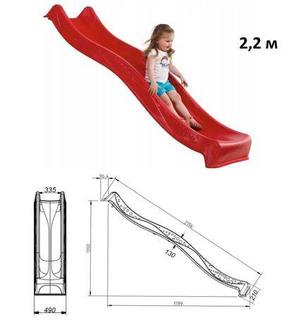 Горка 3 метра, спуск пластиковый 2,2 м для детей и подростков, вода