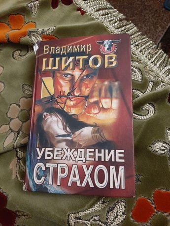 Убеждение страхом Шитов