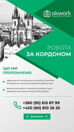 Чеські візи, оформлення запрошень та страхування