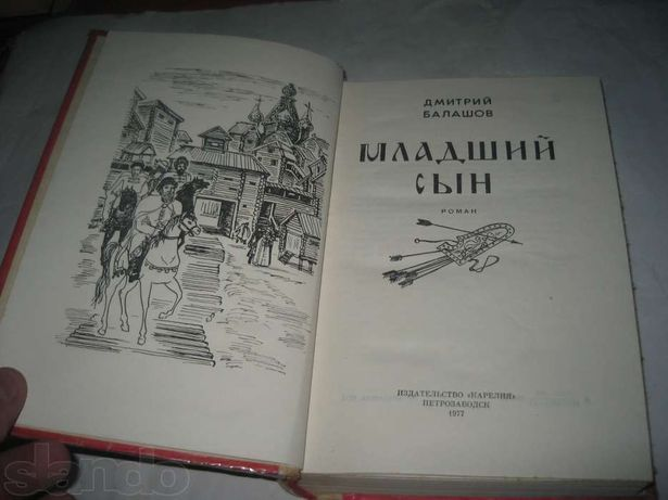 Книга Д,Балашов Младший сын