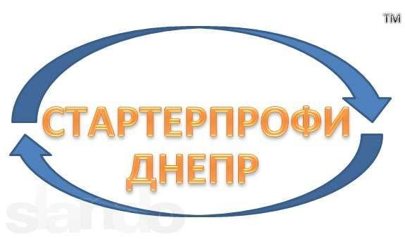Ремонт стартера ремонт генератора СТАРТЕРПРОФИ ДНЕПР