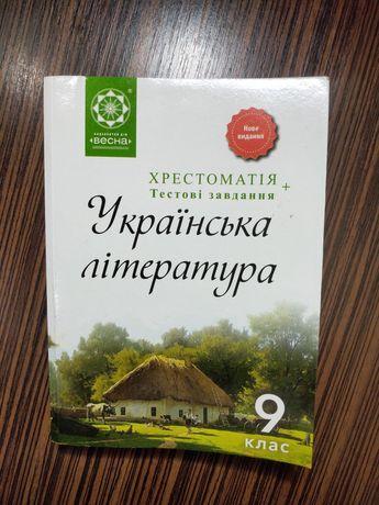 Хрестоматія + Тестові завдання українська література 9 клас
