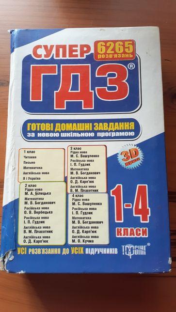 ГДЗ 1-4 классы