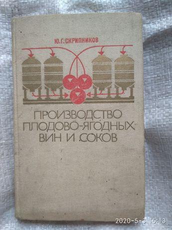 Книга производство плодово ягодных Ви и соков
