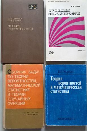 Теория вероятностей. Прохоров, Гмурман, Крамер, Закс.