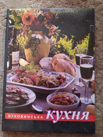 Буковинська кухня нова