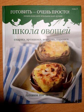 Иллюстрированая кулинарная книга в 2х томах