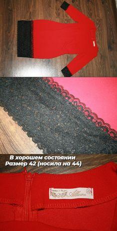 Красное платье с гипюровыми вставками