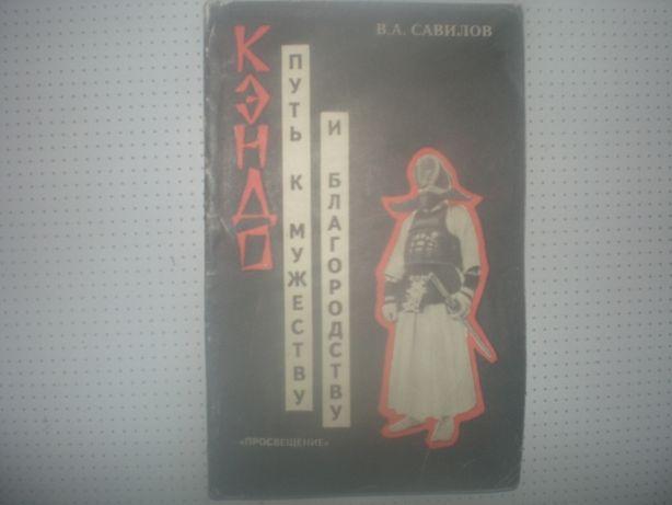 одним лотом книги боевые единоборства ссср. 3 шт.