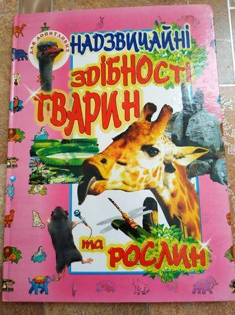 """Продам книгу """"Надзвичайні здібності тварин та рослин"""""""
