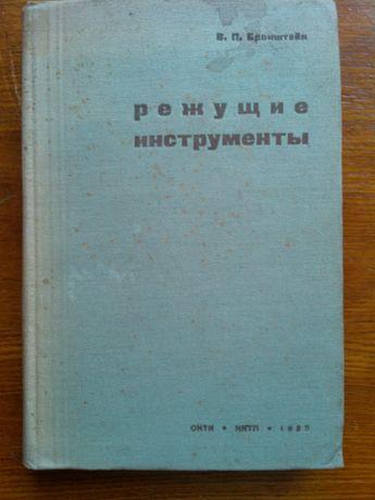 Режущие инструменты. Инж.В.П.Бронштейн. 1935г.