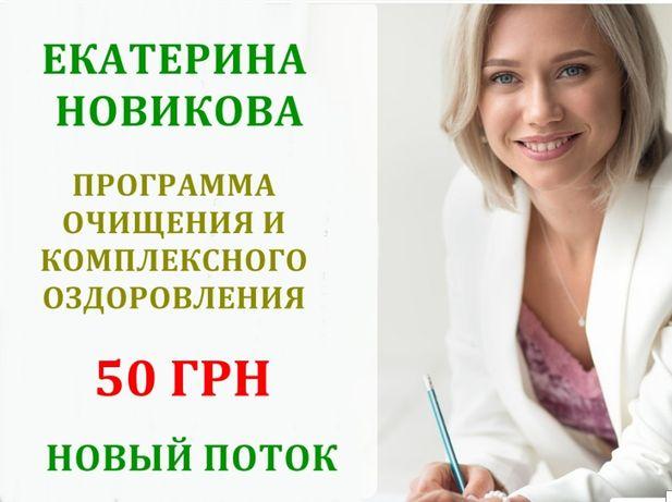 Екатерина Новикова Школа Здоровья Самый новый курс (2020) 19 поток