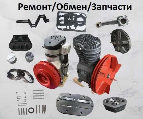 Запчасти на компрессор СО-7Б, СО-7А У-43102А клапана прокладки и т. д.