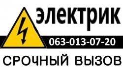 Аварийный вызов электрика в Николаеве. Консультация, ремонт, монтаж