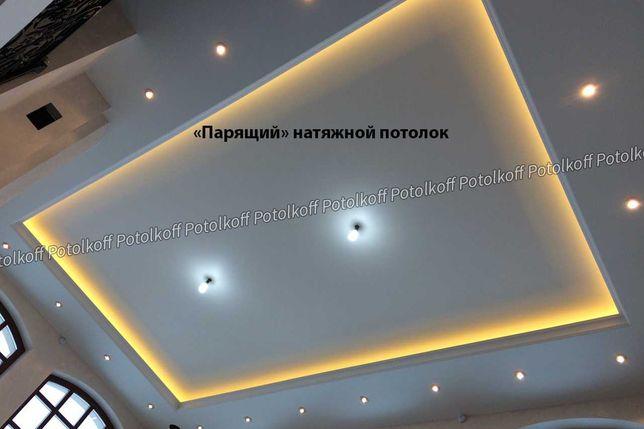 Натяжные потолки от Potolkoff, Гарантия 12 лет, Новобаварский район