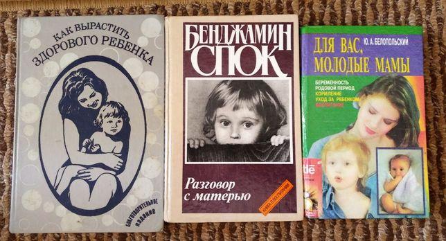 Набор книг для будущих мам, книги о здоровье и воспитании