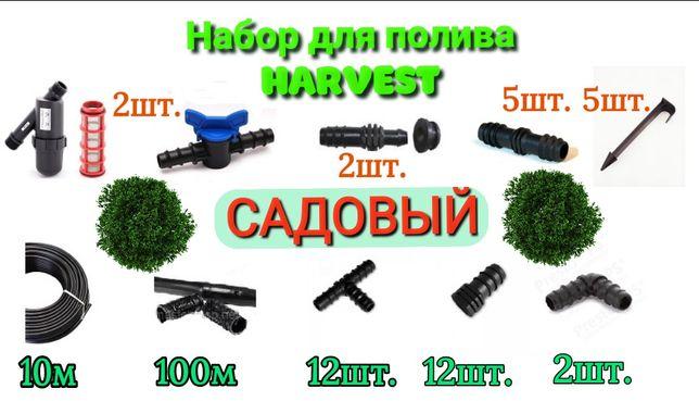 Скидка 10%. Набор для капельного полива Harvest. Труба эмиттерная.