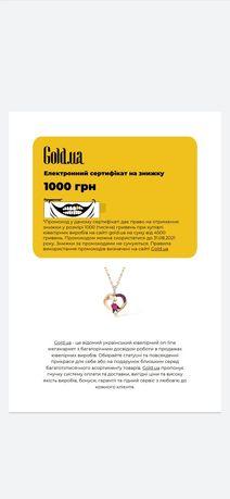 Сертифікат на 1000 грн. в Gold.ua