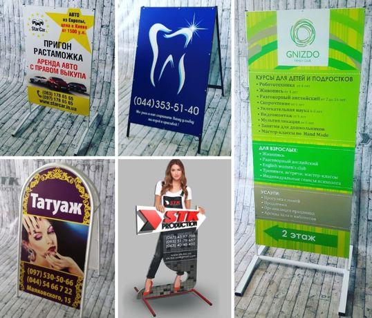 Штендер   Мимоход с Вашей рекламой   Наружная реклама
