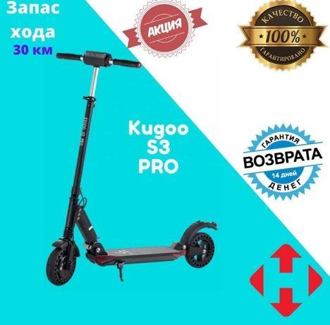 Хит года !!! Электросамокат Kugoo S3/S3 Pro!! 2 года гарантии!