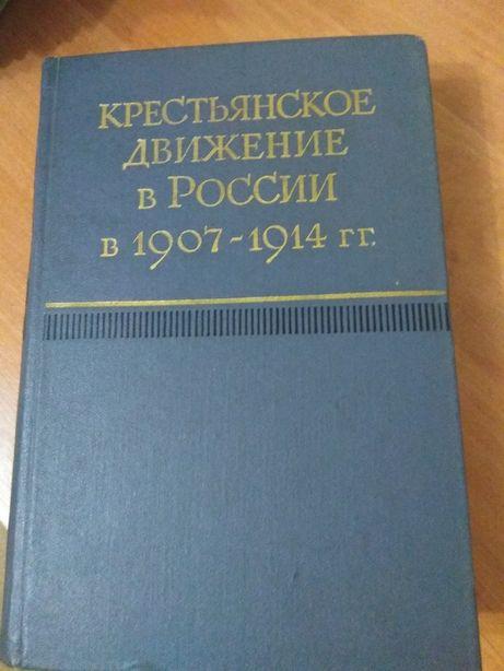 Крестьянское движение в России. Сборник документов. 1966.