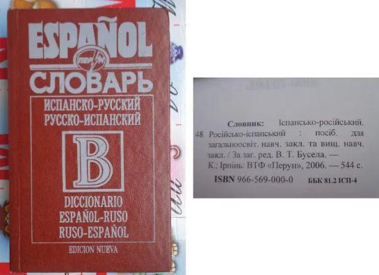 Испанский язык - СЛОВАРЬ. Свыше 40 000 слов!