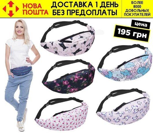 5Бананка Zohra\Фламинго\SUPREME\HUF, поясная сумка, барыжка 30 ЦВЕТОВ
