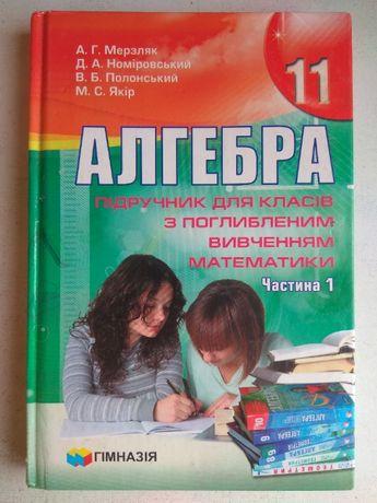 Алгебра 11 клас (Мерзляк, Номіровський, Полонський) 1 та 2 частини