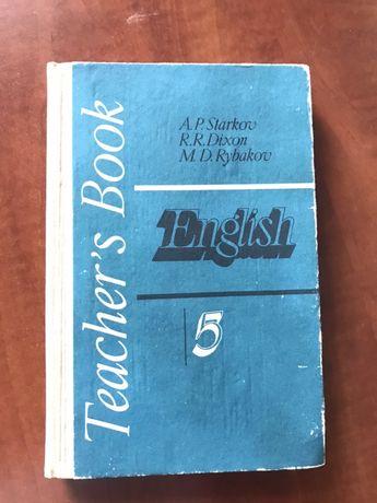 Советский учебник английский english старков