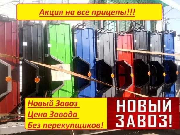 """Прицеп ЛПС от завода """"Золотой ЛЕВ"""" по низким ценам"""