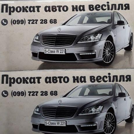 Аренда авто на свадьбу MERCEDES-BENZ Прокат авто на весiлля Мерседес S