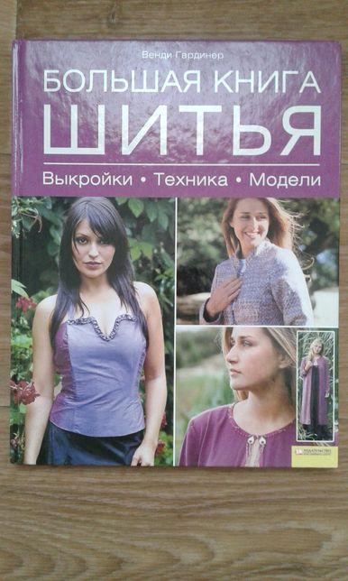 Книга,, Большая книга шитья,,