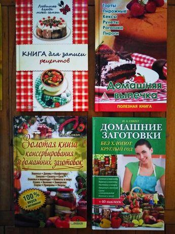 Книги, рецепты, кулинария