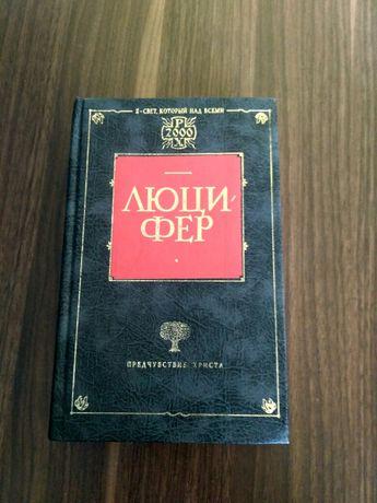 Книга,,Люцифер''.
