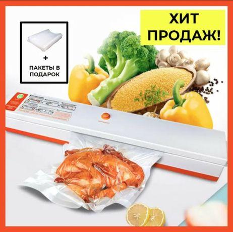 Вакуумный упаковщик FreshpackPro+ ПОДАРОК пакеты 10шт.