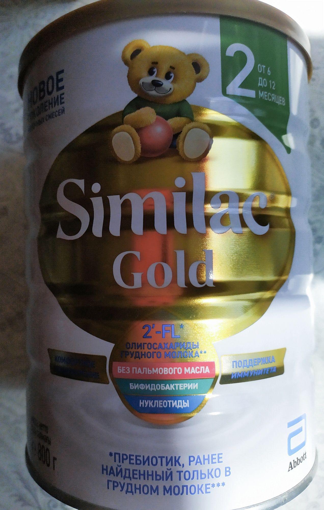 Сухая молочная смесь Similac Gold 2, 800 г