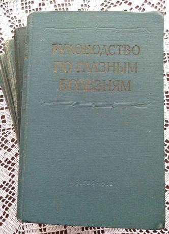 Руководство по глазным болезням в 5-ти томах (6 книг).