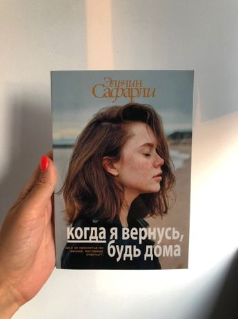 Книга Когда я вернусь будь дома - Эльчин Сафарли