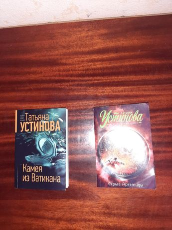 Последние книги Т.Устиновой