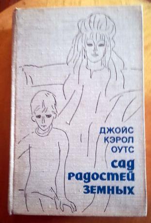 ДЖОЙС КЭРОЛ ОУТС Сад радостей земных
