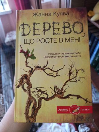 Жанна Куява Дерево шо росте в мені книга