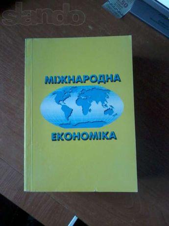 Книги: Международная Экономика, Прикладна Економіка, Регіональна еконо