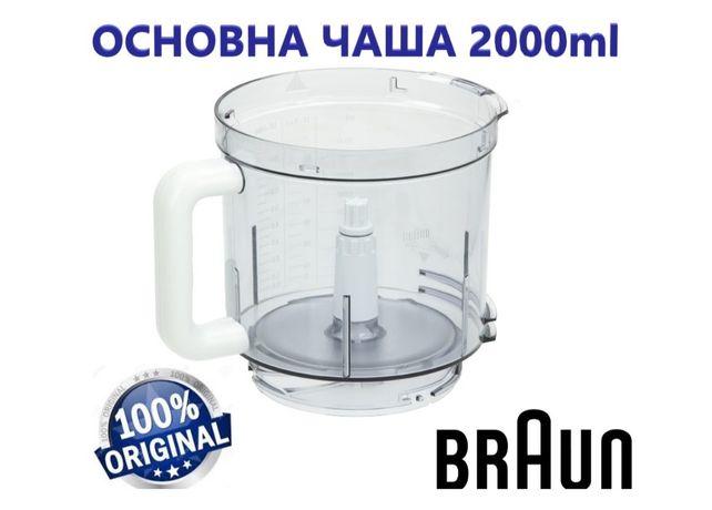 ОРИГИНАЛ! Основная большая чаша комбайна Braun К700, К600, FX3030...