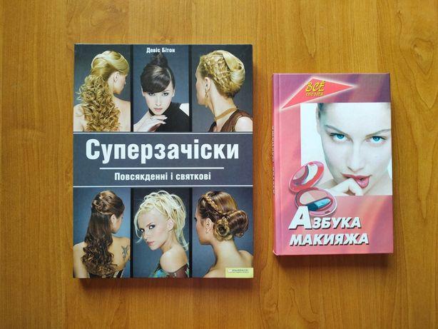 Суперзачіски + Азбука макияжа. Ціна за 2 разом