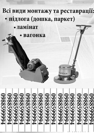 Ремонт Підлога, паркет