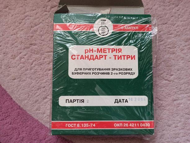 Набор для приготовления буферных растворов рН-метрии стандарт-титр