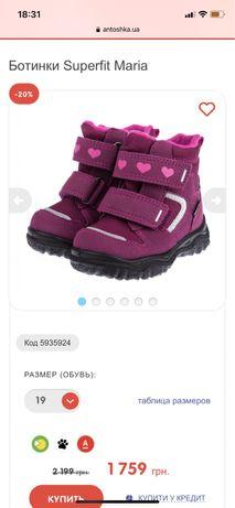Superfit Maria сапожки ботинки